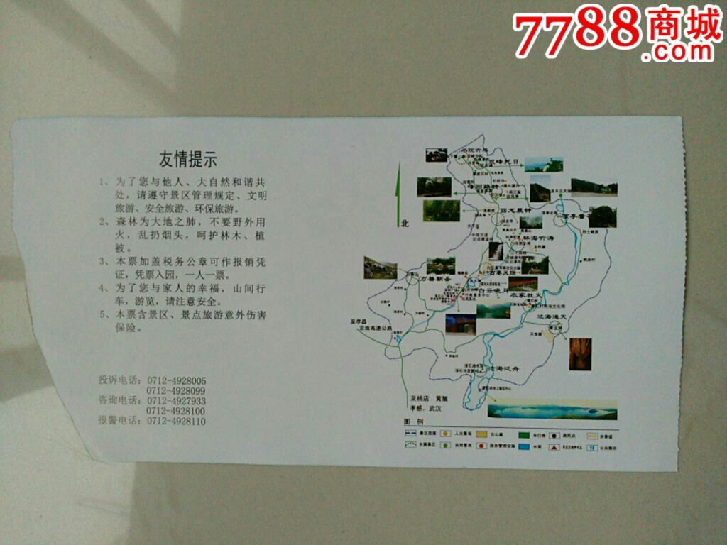 湖北双峰山风景区门票