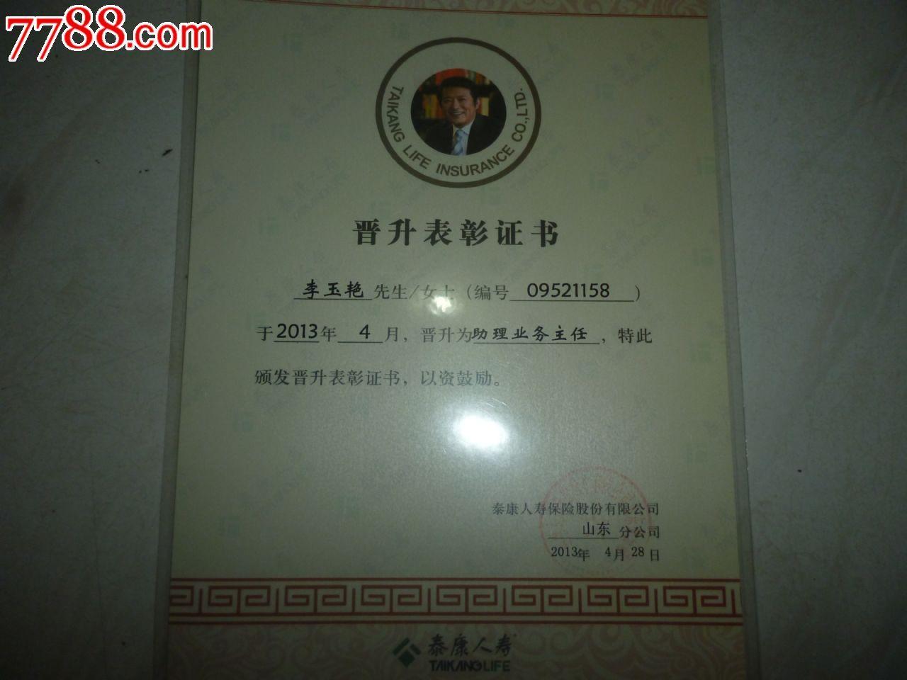 晋升表彰证书_奖状/荣誉证书_薄家集藏社【7788收藏