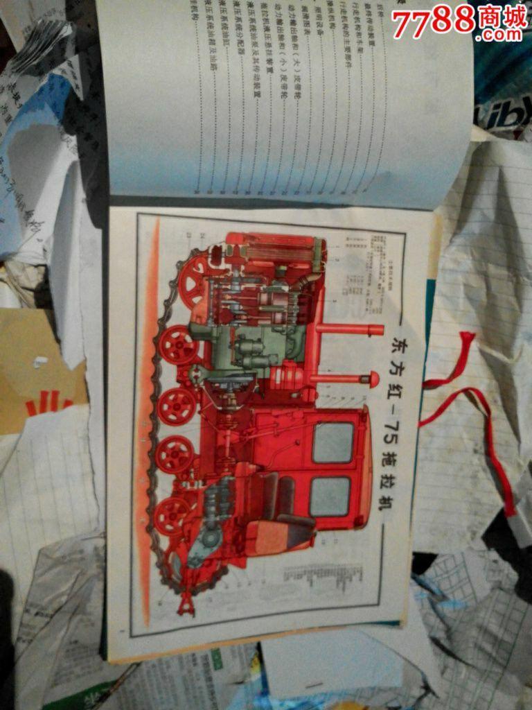 拖拉机结构图册_价格20.0000元_第2张_7788收藏__中国收藏热线