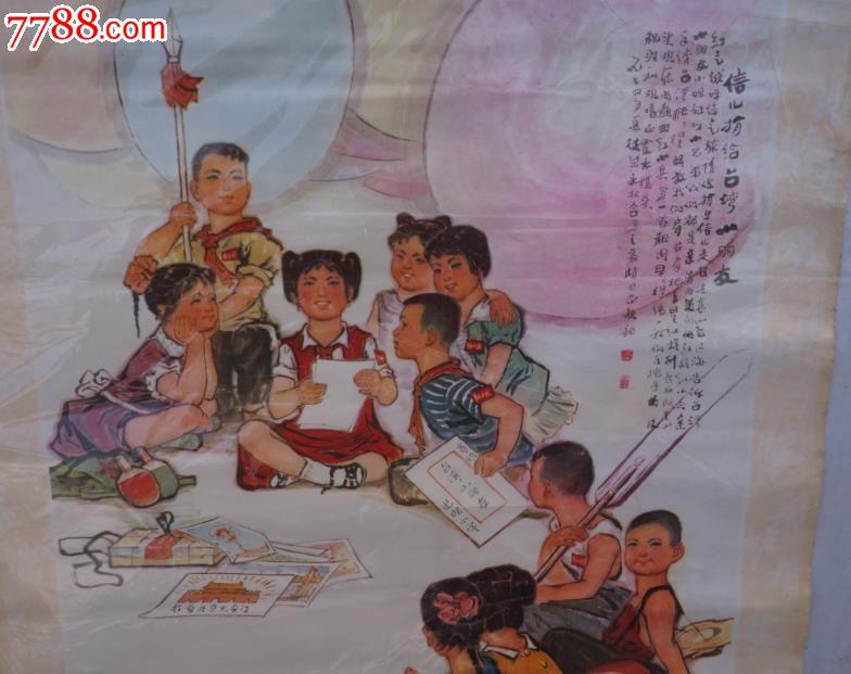 文革红色宣传画年画海报给台湾小朋友的信