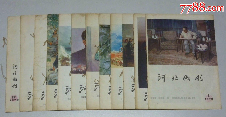 河北画刊(78年12期全,带2增页,年历)(se29561837)_