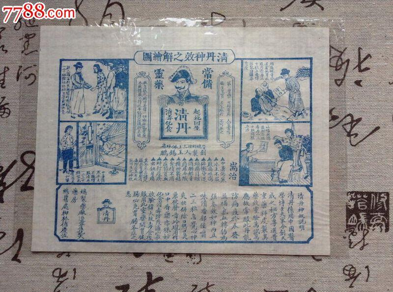 178 品种: 药标-药标 属性: 中成药,纸质,药广告画,民国,北京,长方形