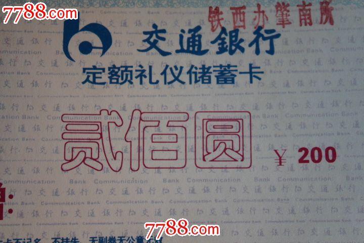 交通银行储蓄卡样子_交通银行定额礼仪储蓄卡