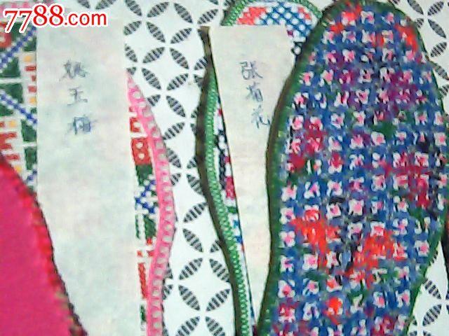 老式老手工绣花女士鞋垫6对儿23厘米有绣工人名