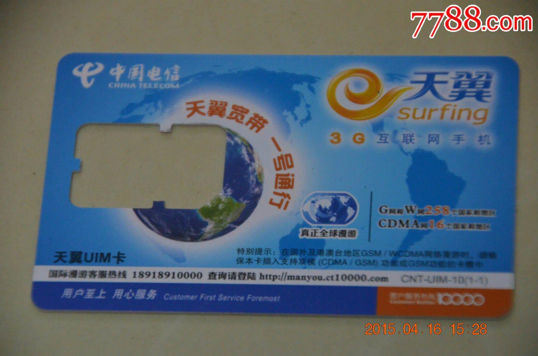 中国电信天翼卡-价格:1.0000元-se29629274-手机卡