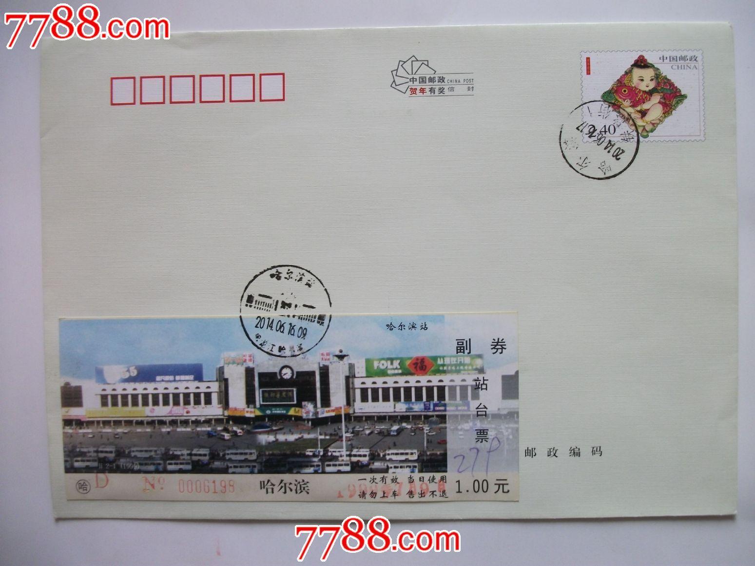 哈尔滨火车站风景戳自制封_第1张_7788收藏__中国收藏热线