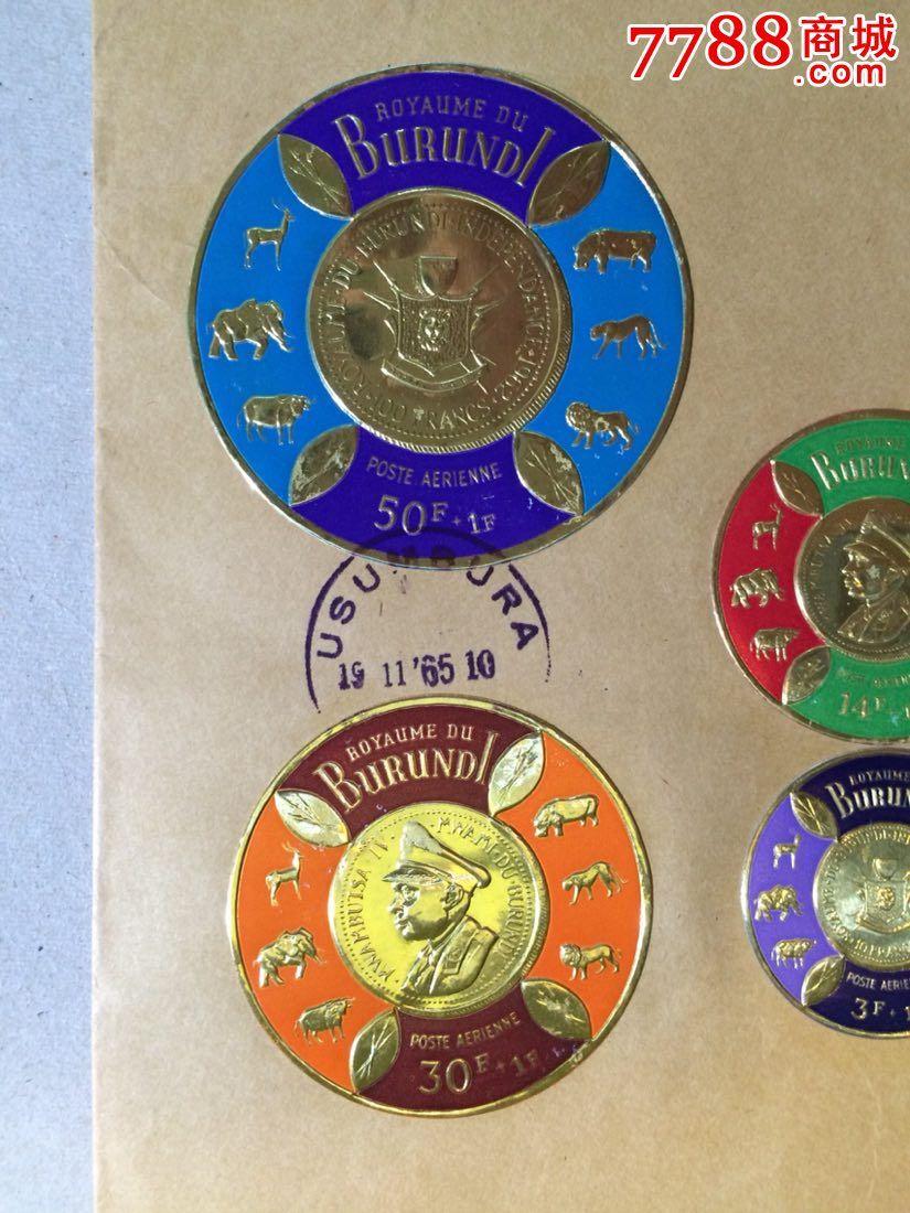 布隆迪1965圆形金属邮票16大全总统国徽动物首日封