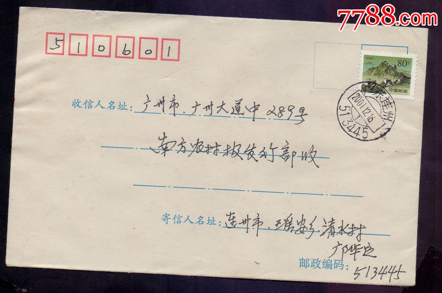 邮编_01年广东连州邮编戳封