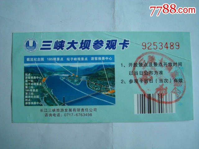 三峡大坝参观卡_旅游景点门票_东北老贺网店【7788