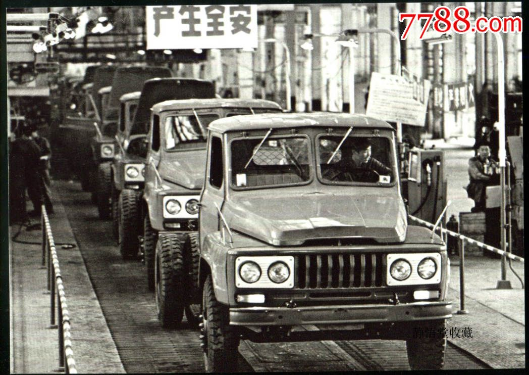 【第二汽车厂广告】图片