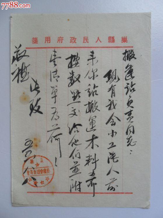 安徽省巢县人民政府工作联系函(55年)毛笔手写