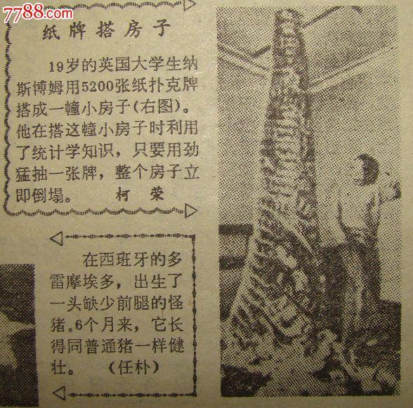 《北京晚报》【纸牌(扑克牌)搭房子,有照片】