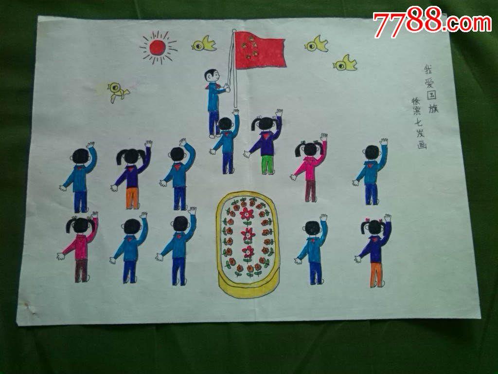 84年河北省儿童绘画作品参赛作品(我爱国旗)