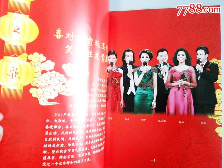 2011年春节联欢晚会_2011年中*电视台春节联欢晚会画册节目单——春之歌