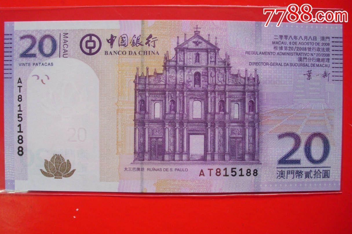 中国银行澳门币--贰拾圆_第1张_7788收藏__中国收藏热线