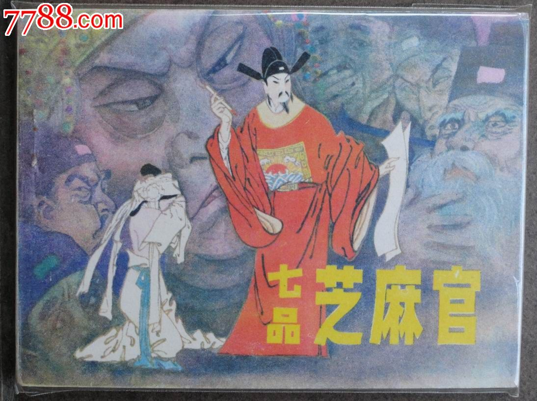 七品芝麻官_连环画/小人书_黄油连苑【7788收藏电影烹饪邮币图片