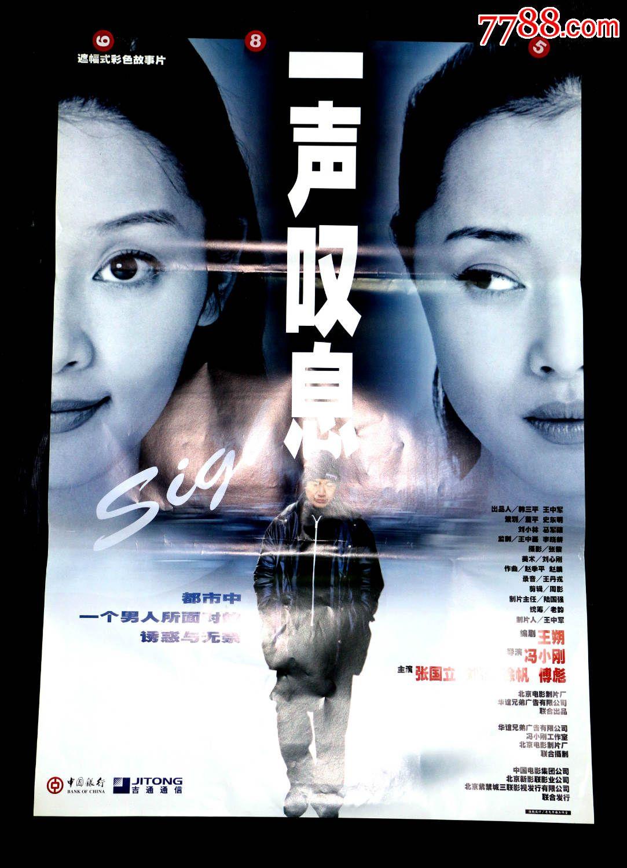 0000元【电影海报收藏工作室】_第1张_7788收藏__中国收藏热线