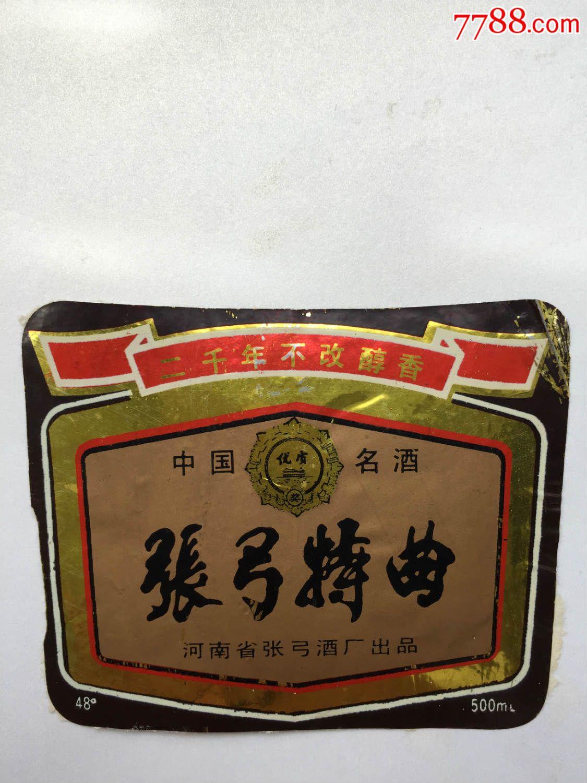张弓特曲【揭瓶标】