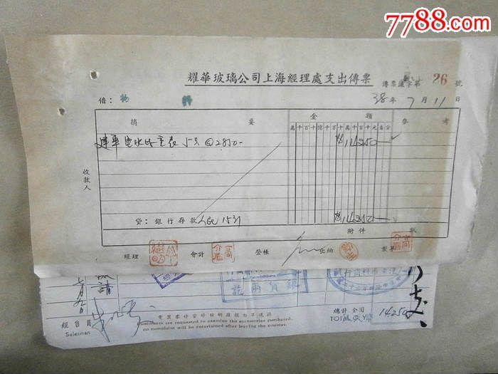 建华汽车材料商行发票贴限上海市用印花税票