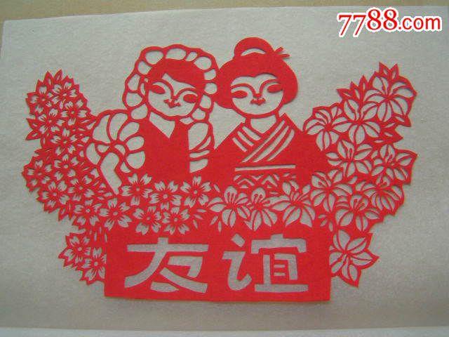 """【剪纸""""南京小红花艺术团""""】7张"""