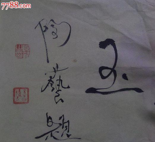 中国著名古琴收藏家古琴家陶艺书法作品2平尺:韫如美右玉