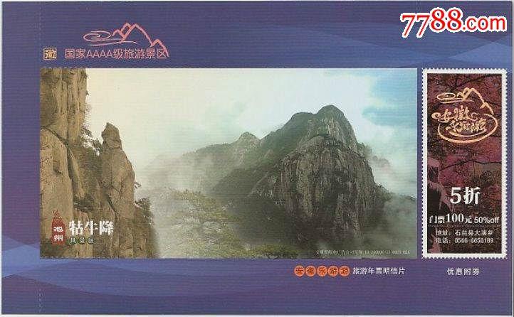 池州牯牛降8-安徽邮资门票--11年版_价格1.