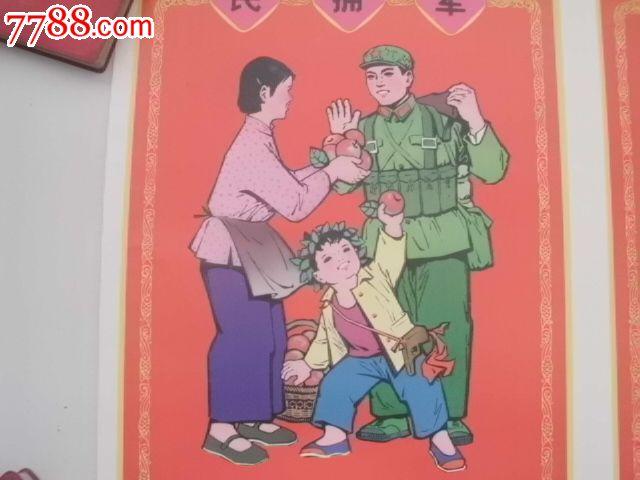 《民拥军,军爱民》75年胡有章作,太漂亮了图片