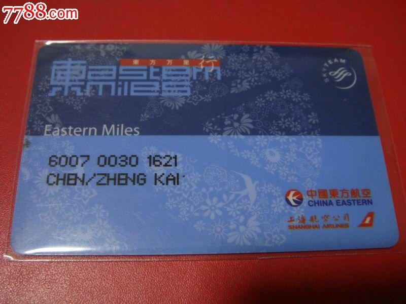 东航万里行官网_中国东方航空上海航空公司【东方万里行~~会员卡〔印暗冰花图案〕】