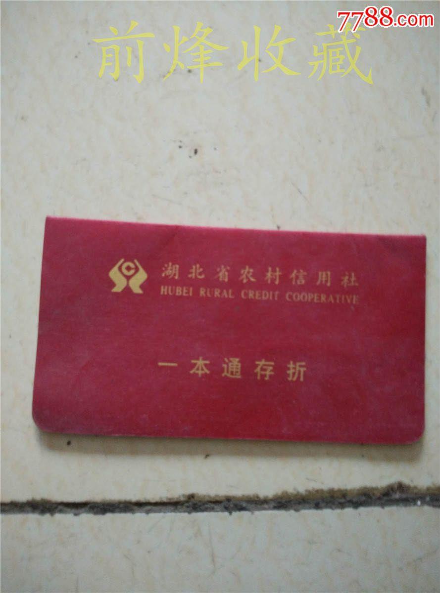 湖北省农村信用社存折