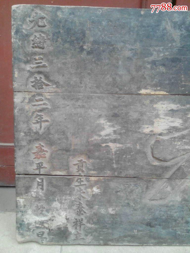 木匾清朝的贡元官匾,连升三级,升官发财好意头.