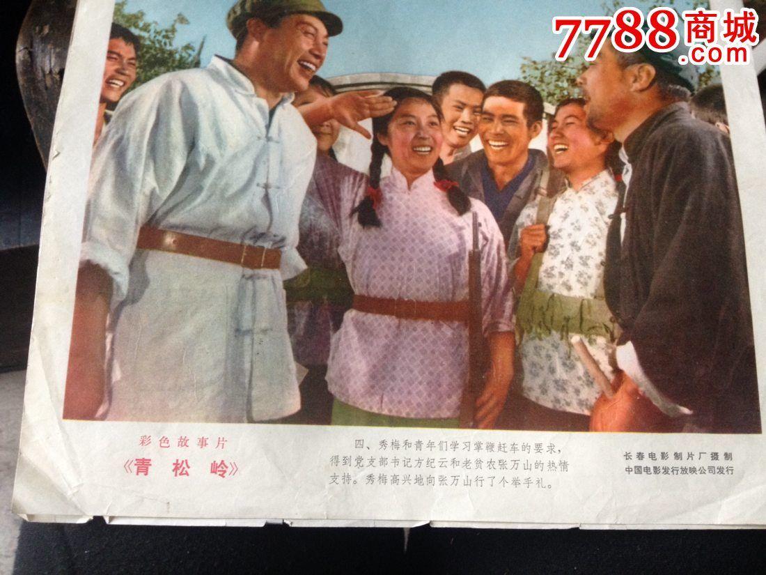 五十年代电影海报《青松岭》