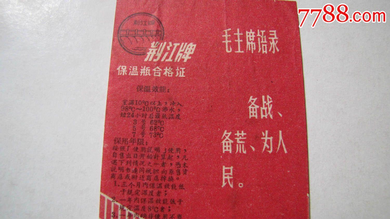 *文革荆江牌保温瓶合格证兼说明书*(湖北省沙市热水瓶图片