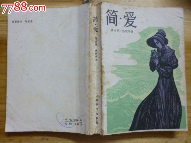 简爱_价格12.0000元_第1张_7788收藏__中国收藏热线