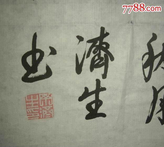 书法家丁济生(画片)-书法原作--se30154757-零售-方圆