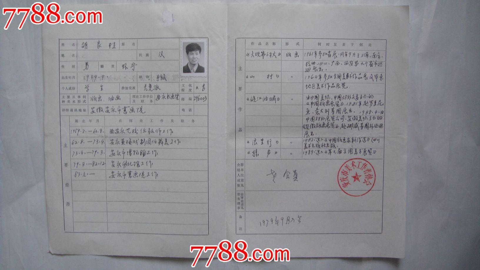 安徽省美术家协会入会申请表(胡良桂)图片