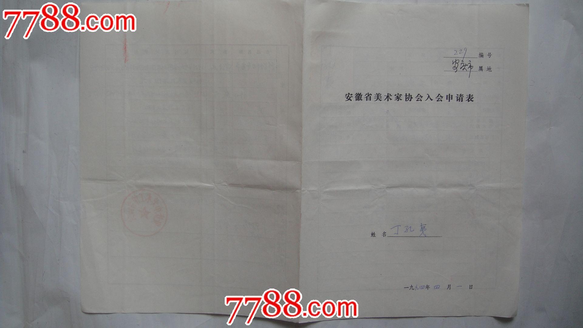 安徽省美术家协会入会申请表(丁孔夷)图片