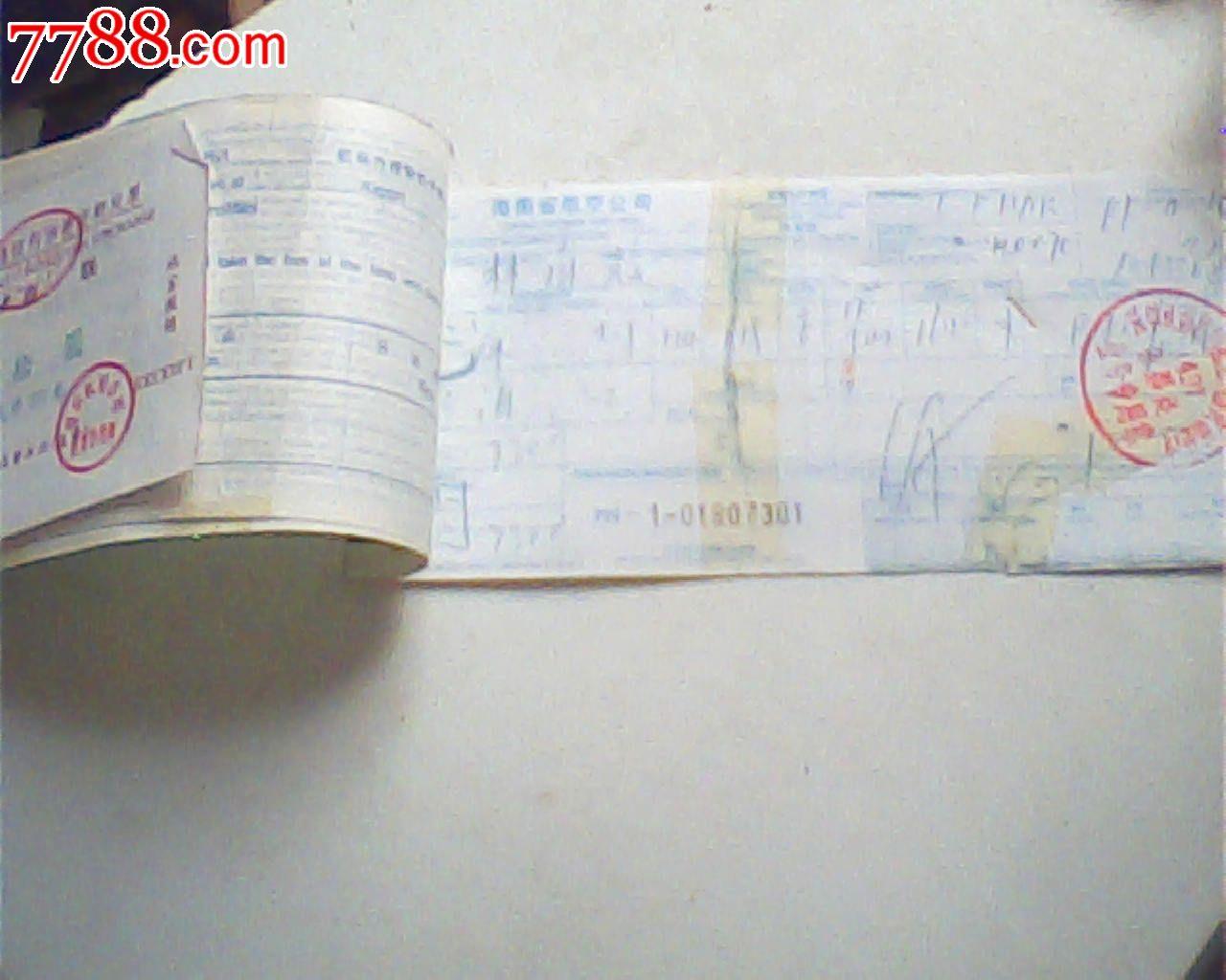 春至海南的机票_旧机票,海南航空快鹿标301#,96年4月深圳--海口,75品