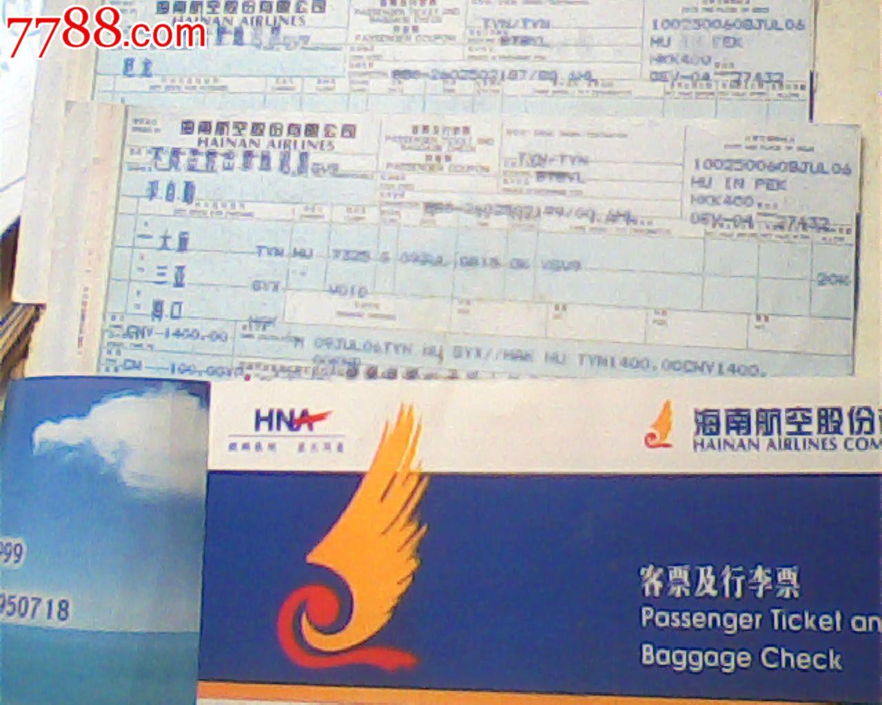 春至海南的机票_旧机票,海南航空,06年太原-三亚-海口,_第2张_7788收藏__中国收藏热线