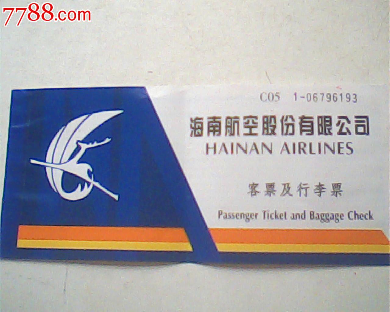 春至海南的机票_旧机票,海南航空193#,无旅客联(缺页)