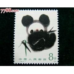 【藏海阁-散票王】【优质散票】熊猫8分(au23219564)_7788收藏__收藏热线