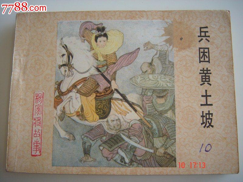 儿时回忆之杨家将小人书连环画22册全套名家作品80年代初期印图片