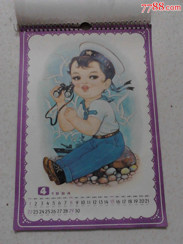 可爱大眼娃娃挂历