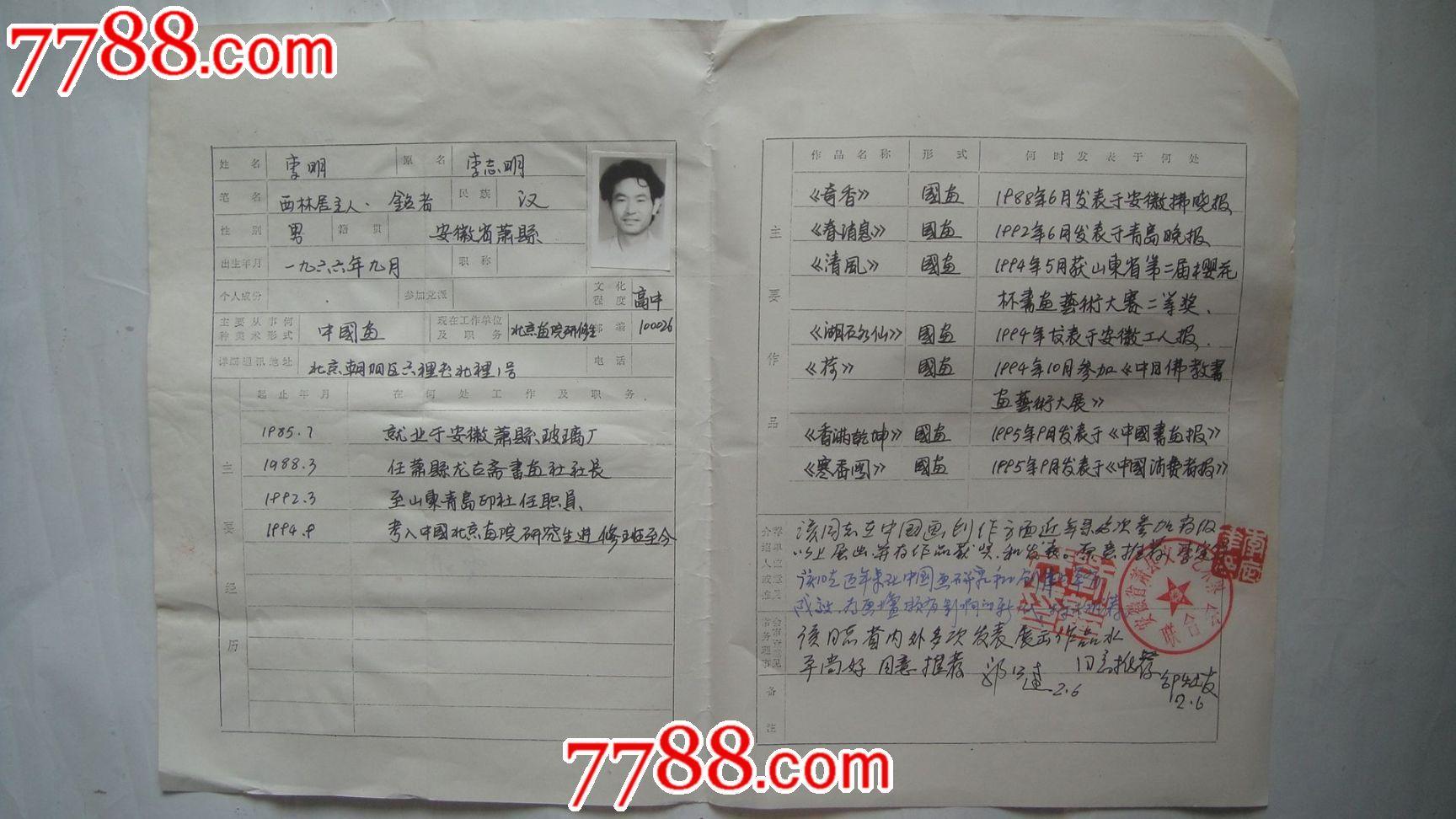 安徽省美术家协会入会申请表(李明)原名:李志明图片