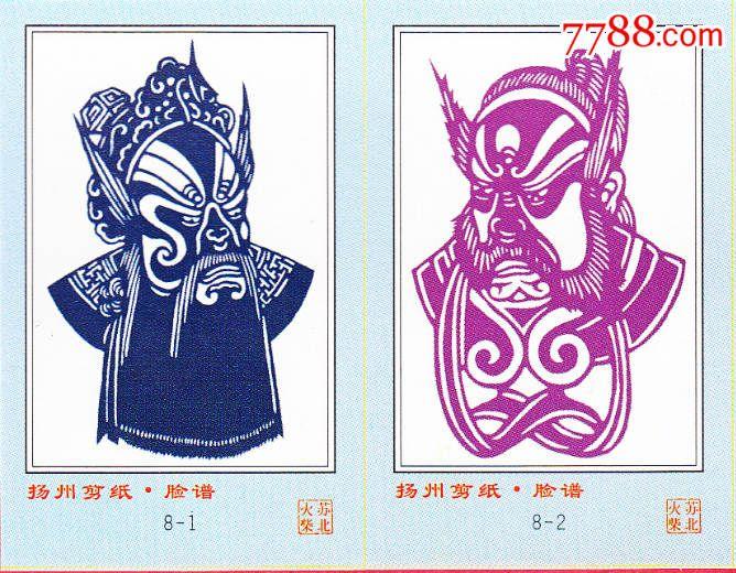 扬州剪纸-脸谱火花苏北贴标8×1