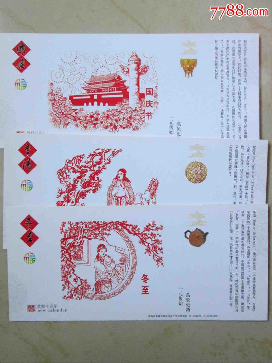 中国节日文化.明信片