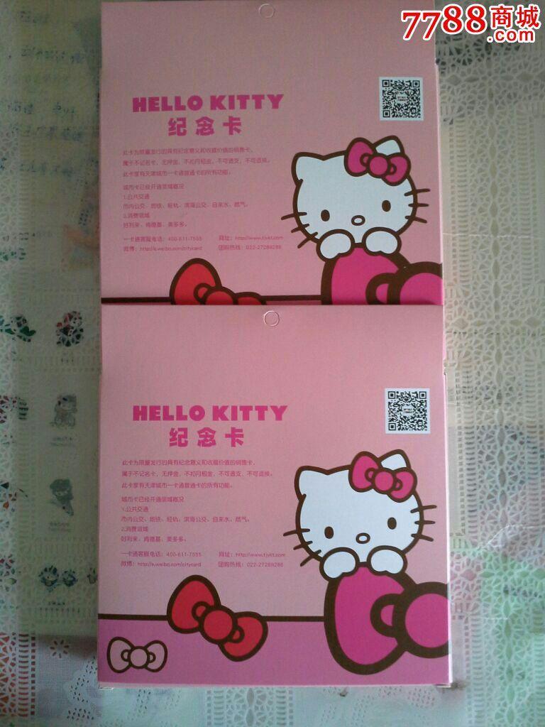 hellokitty粉色波点纪念卡
