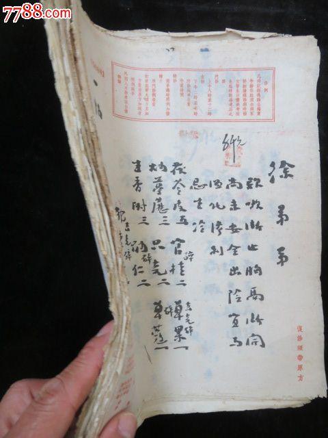 民国上海名医:刘民叔手写中医处方320张