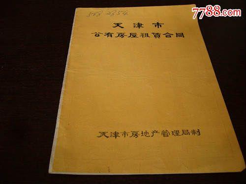 90年代天津市公有房屋租赁合同