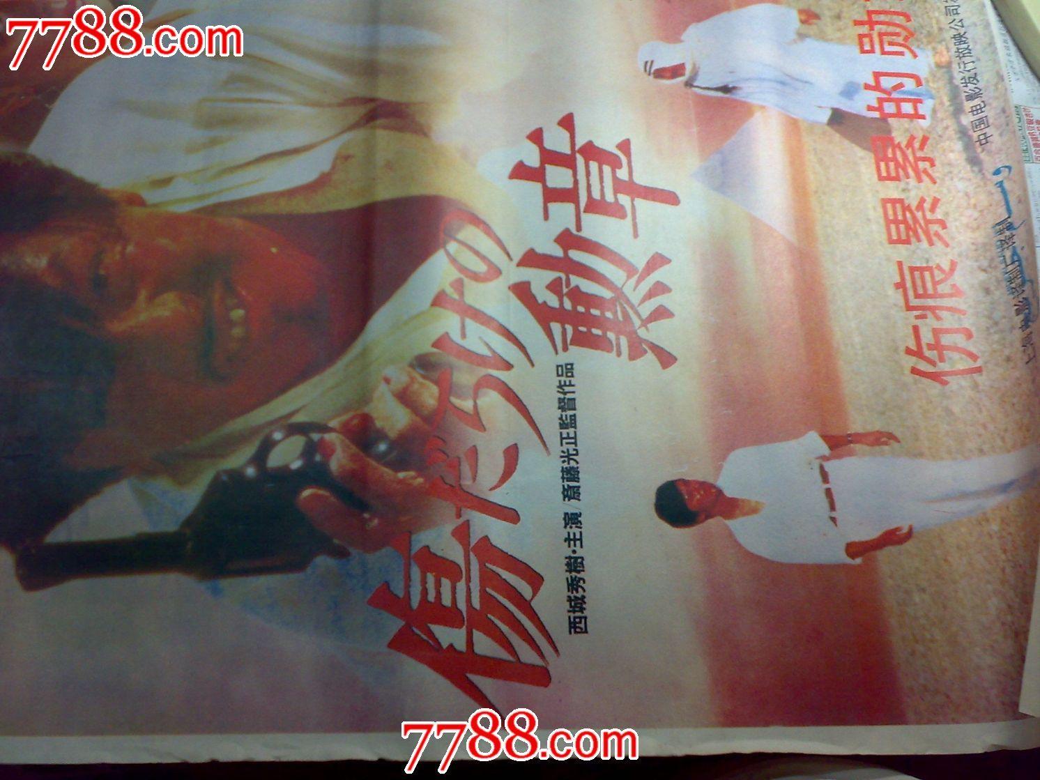 《伤痕累累的勋章》-se30308323-电影海报-零售-7788