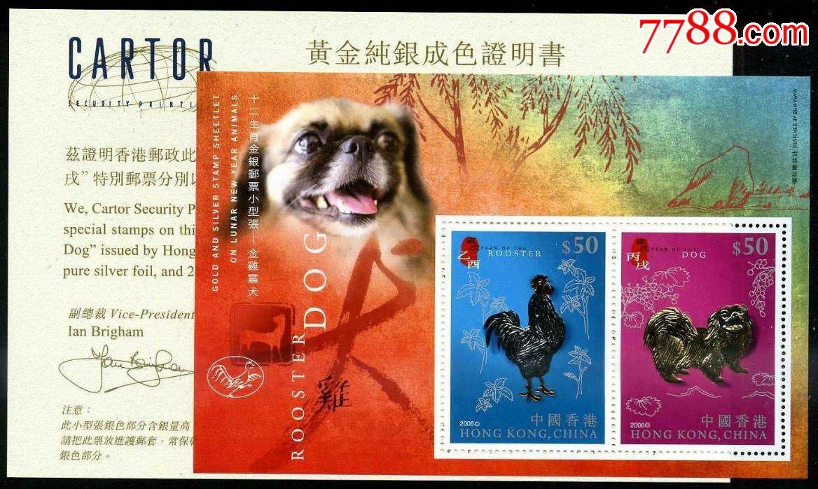 香港2006十二生肖金银邮票小型张-金鸡灵犬图片